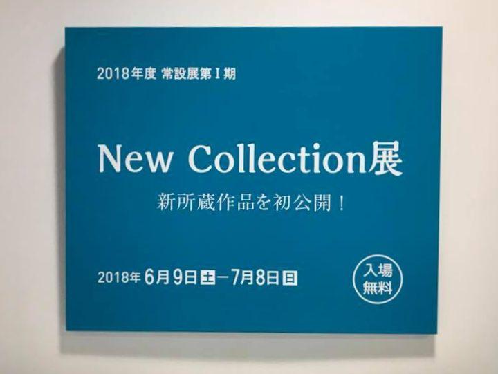 刈谷市美術館『New Collection展』のご案内