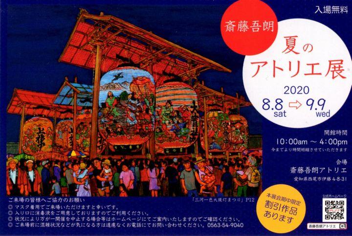 『斎藤吾朗 夏のアトリエ展2020』のご案内