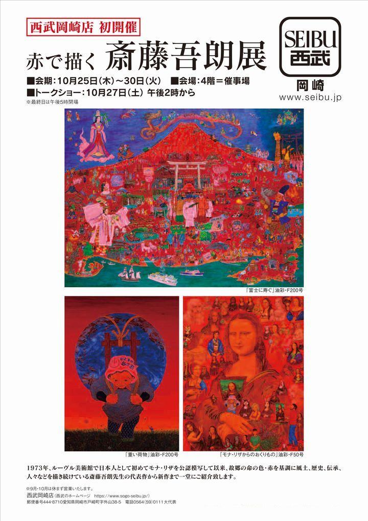 西武岡崎店『赤で描く 斎藤吾朗展』のご案内