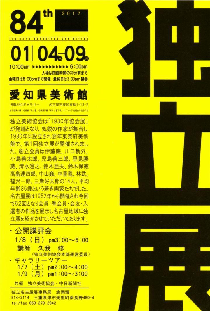 第84回独立展・名古屋巡回展のご案内