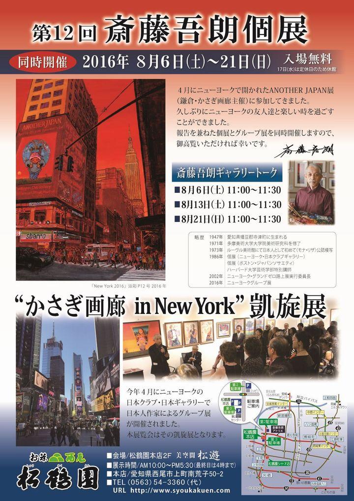 """『第12回 斎藤吾朗個展』、同時開催『""""かさぎ画廊 in New York""""凱旋展』始まりました!"""