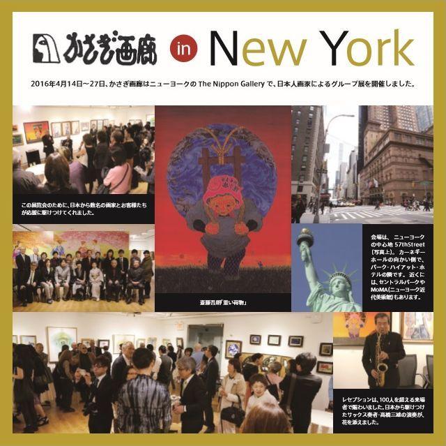 かさぎ画廊主催ニューヨーク展凱旋記念『マンハッタンで輝いたアーティストたち』が開催されます