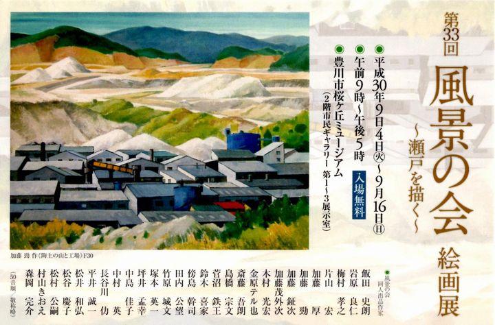 豊川市桜ヶ丘ミュージアム『第33回 風景の会 絵画展 -瀬戸を描く-』のご案内