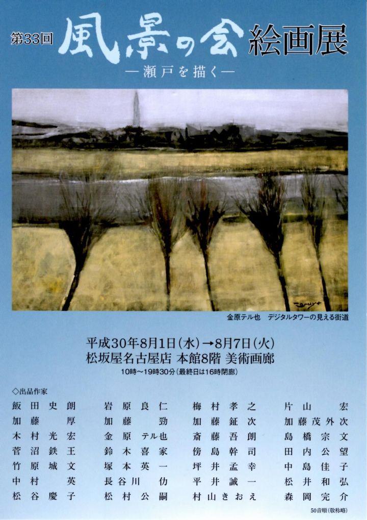 松坂屋名古屋店『第33回 風景の会 絵画展 -瀬戸を描く-』のご案内