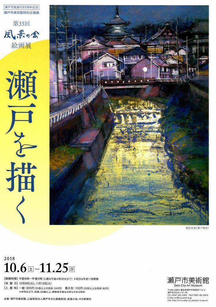 瀬戸市美術館『第33回 風景の会 絵画展 -瀬戸を描く-』のご案内