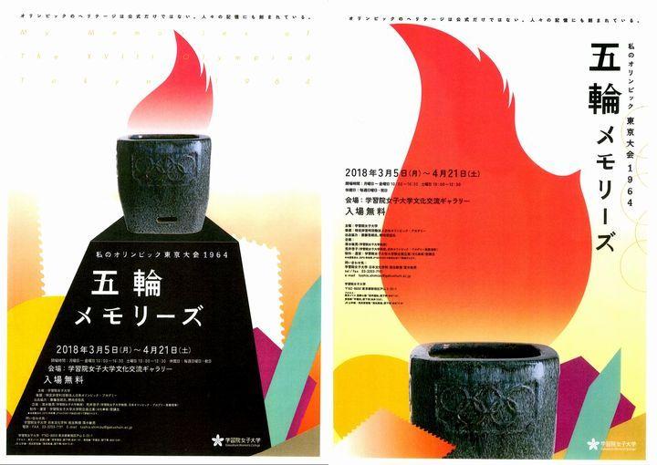 展覧会『私のオリンピック東京大会1964五輪メモリーズ』ご案内