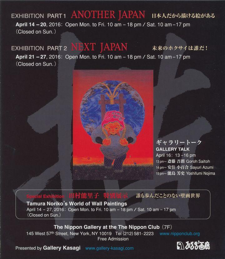 ニューヨーク日本クラブ・日本ギャラリー『ANOTHER JAPAN&NEXT JAPAN』のご案内