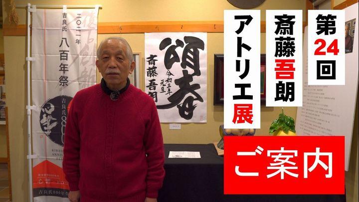 『第24回 斎藤吾朗アトリエ展』YouTubeでのご案内