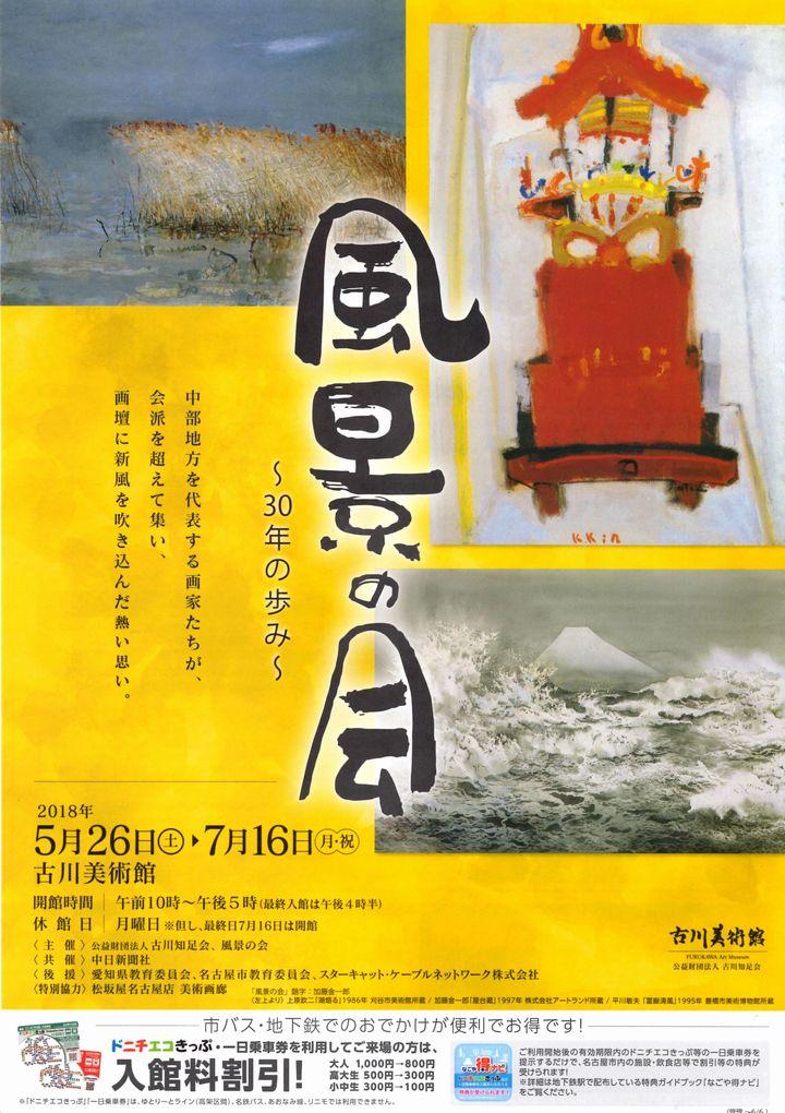 古川美術館『風景の会~30年の歩み~』のご案内