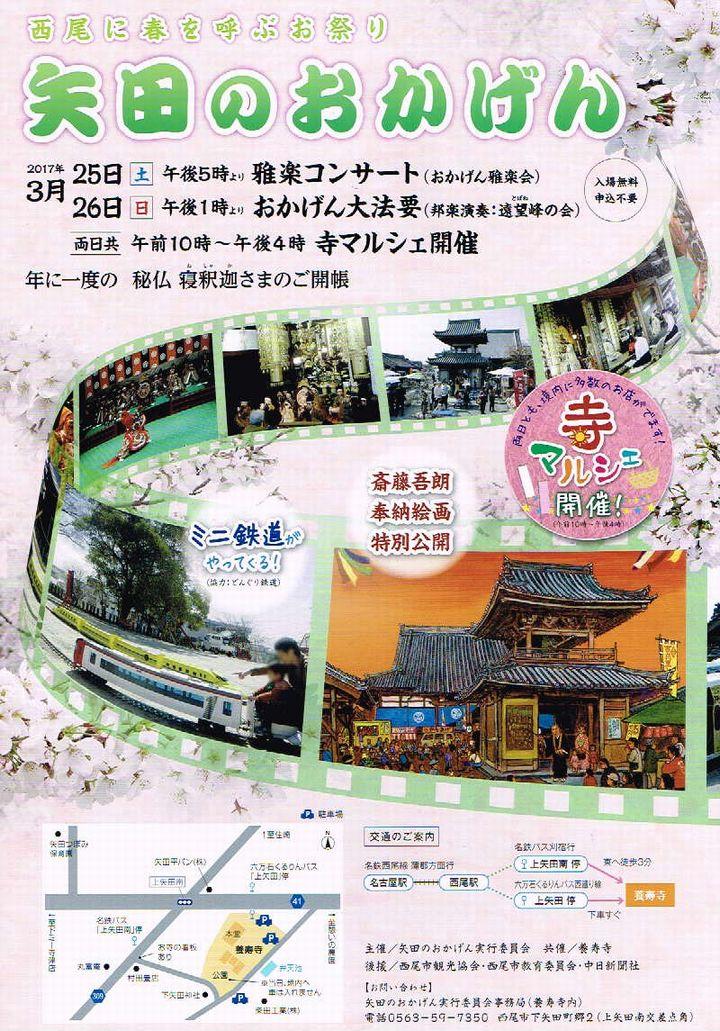 養寿寺のお祭り『矢田のおかげん』ご案内