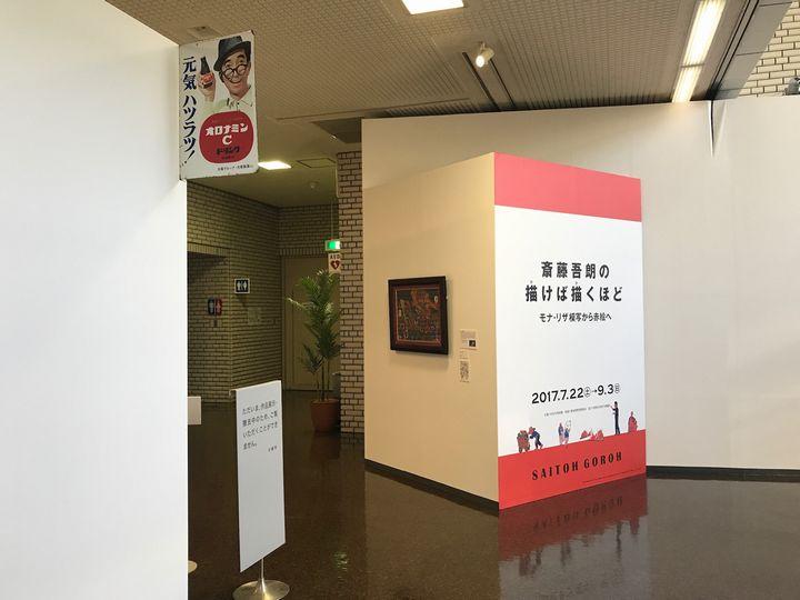 刈谷市美術館『斎藤吾朗の描けば描くほど-モナ・リザ模写から赤絵へ-』閉幕致しました