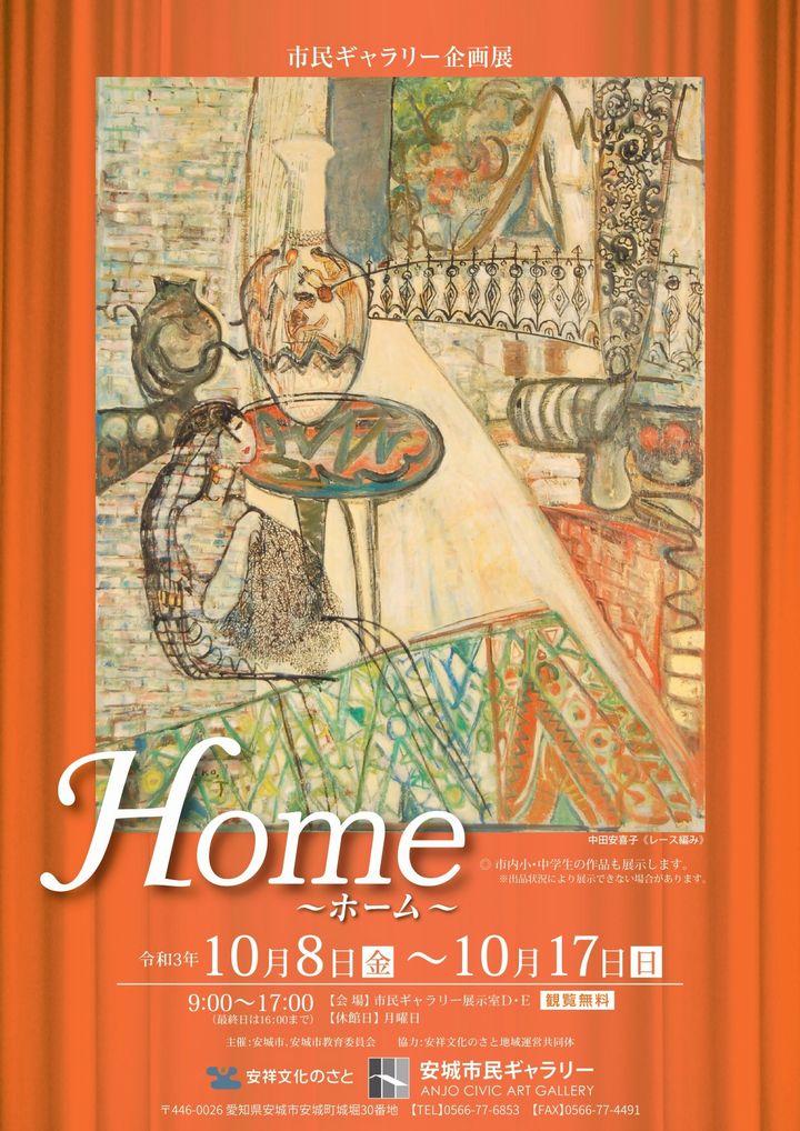 安城市民ギャラリー企画展『Home~ホーム~』のご案内