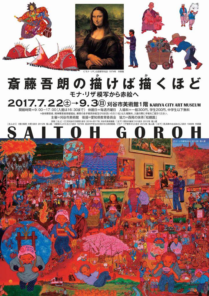 【再】刈谷市美術館『斎藤吾朗の描けば描くほど -モナ・リザ模写から赤絵へ-』のご案内