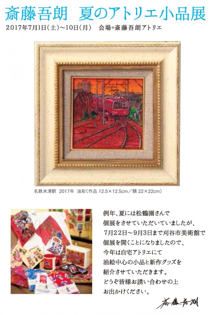 『斎藤吾朗 夏のアトリエ小品展』のご案内