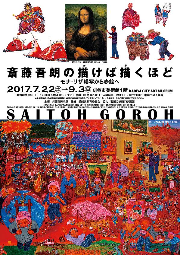 刈谷市美術館『斎藤吾朗の描けば描くほど -モナ・リザ模写から赤絵へ-』のご案内