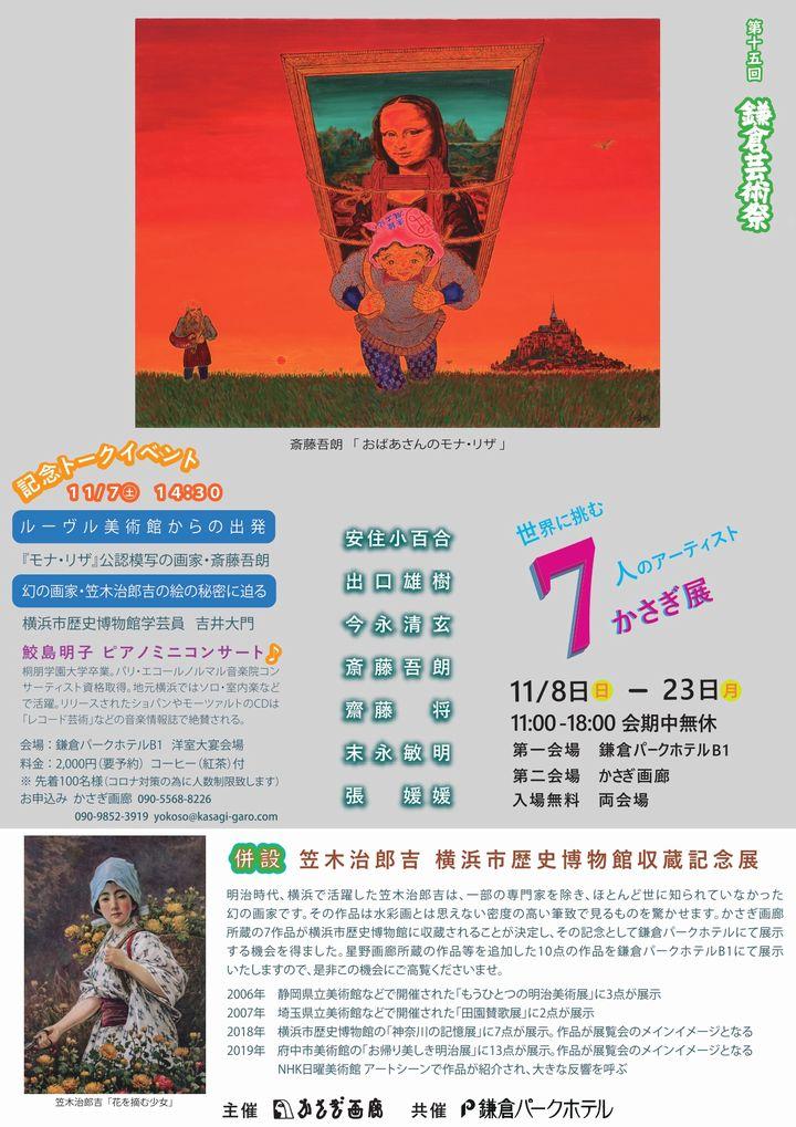 第十五回 鎌倉芸術祭 『世界に挑む7人のアーティスト~かさぎ展』のご案内