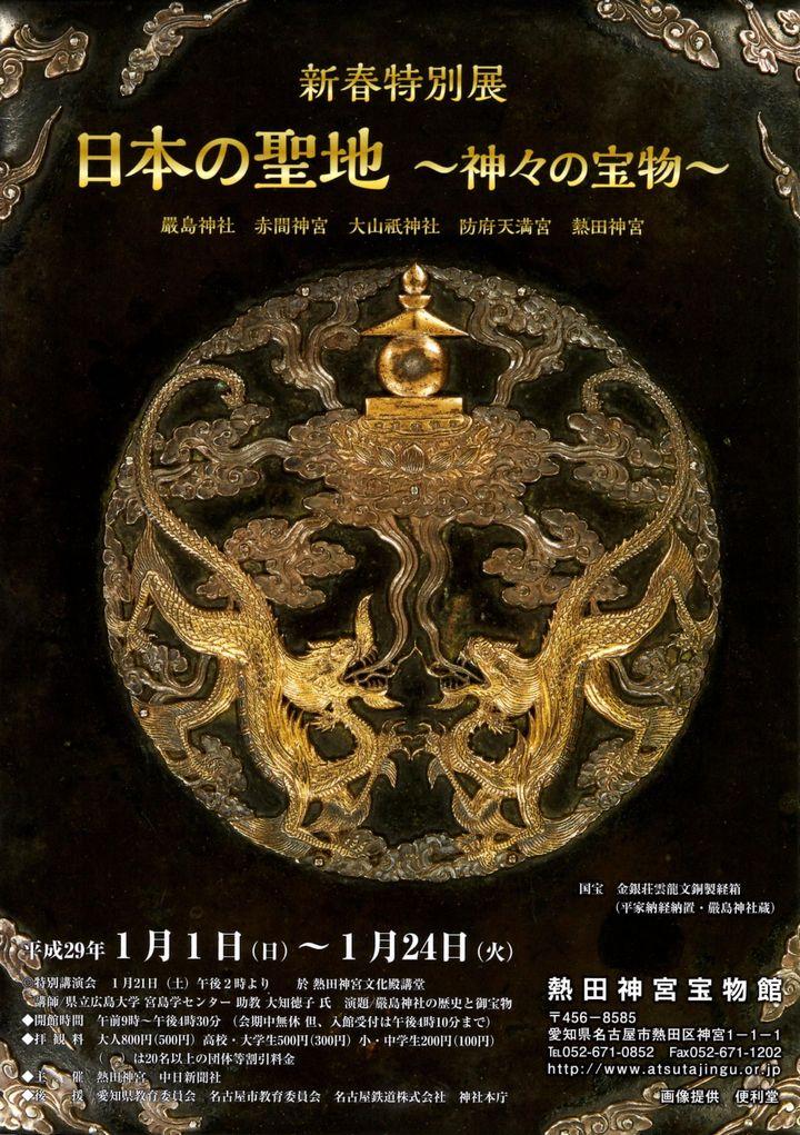 熱田神宮宝物館『新春特別展 日本の聖地~神々の宝物~』のご案内