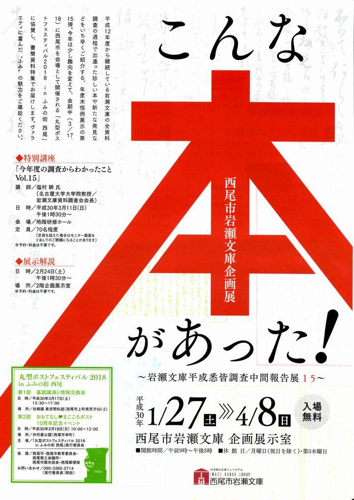 西尾市岩瀬文庫企画展『こんな本があった!』ご案内