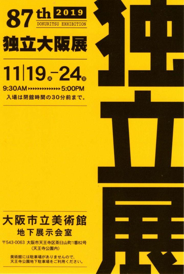 第87回独立大阪展のご案内
